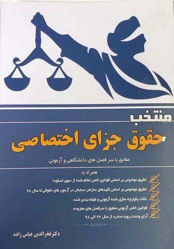 منتخب حقوق جزای اختصاصی دکتر فخرالدین عباسزاده