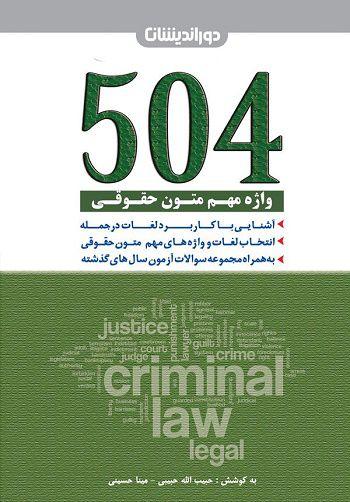 504واژه مهم متون حقوقی حبیبالله حبیبی و مینا حسینی