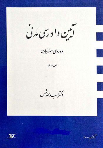 آیین دادرسی مدنی دورهی بنیادین جلد سوم دکترعبدالله شمس