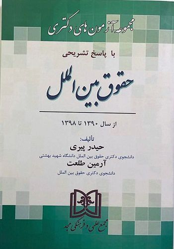 مجموعه آزمون های دکتری با پاسخ تشریحی حقوق بین الملل ازسال 1390تا1398 انتشارت مجد