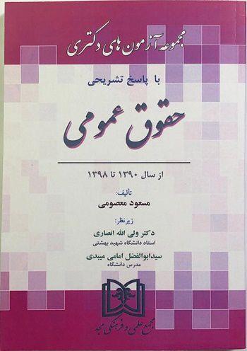 مجموعه آزمون های دکتری با پاسخ تشریحی حقوق عمومی ازسال 1390تا1398 انتشارت مجد