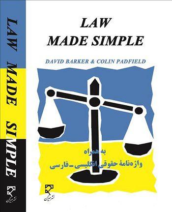 Law Made Simple دیوید بارکر کولین پدفیلد