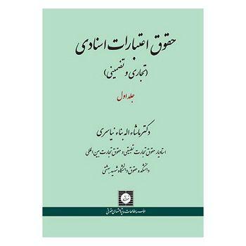 حقوق اعتبارات اسنادی جلداول دکترماشاالله بنا نیاسری