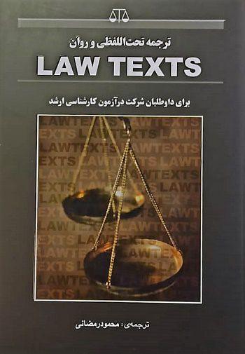 ترجمه تحت اللفظی و روان law textsمحمود رمضانی