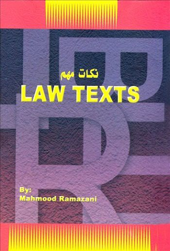 نکات مهم Law Texts محمود رمضانی
