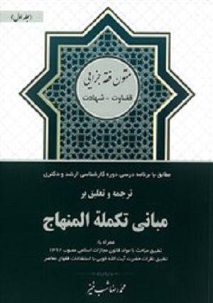 ترجمه و تعلیق بر مبانی تکمله المنهاج جلد اول(قضاوت شهادت)محمد رضا شب خیز