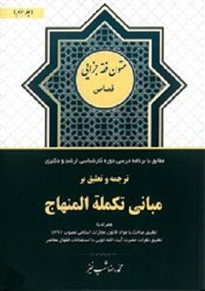 ترجمه و تعلیق بر مبانی تکمله المنهاج جلد سوم (قصاص)محمدرضا شب خیز