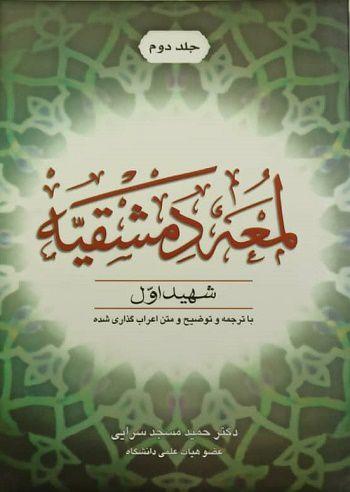لمعه دمشقیه شهید اول جلد دوم دکترحمید مسجد سرایی