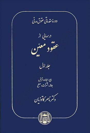 درسهایی از عقود معین جلد اول (بیع، اجاره،قرض،جعاله،شرکت،صلح)ناصر کاتوزیان