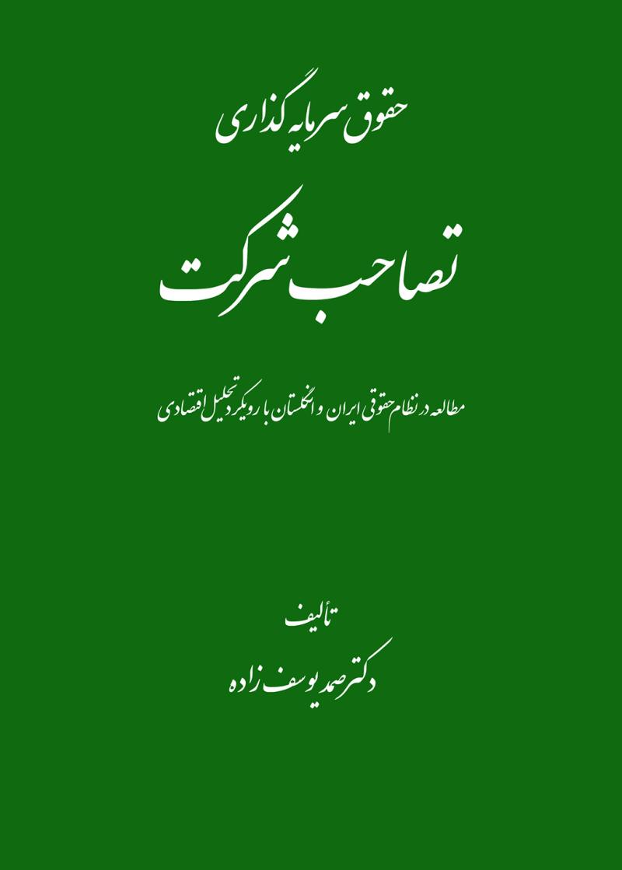 حقوق سرمایه گذاری: تصاحب شرکت (مطالعه در نظام حقوقی ایران، انگلستان با رویکرد تحلیل اقتصادی