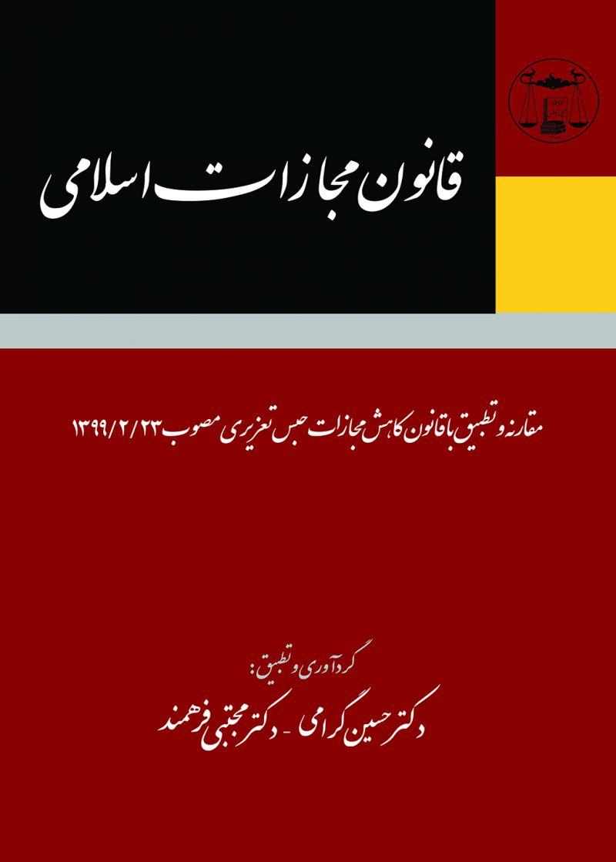 قانون مجازات اسلامی سال 1399: مقارنه و تطبیق با قانون کاهش مجازات حبس تعزیری