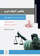 مختصر ادبیات عرب - صرف و نحو و ترجمه ویژه آزمونهای حقوقی