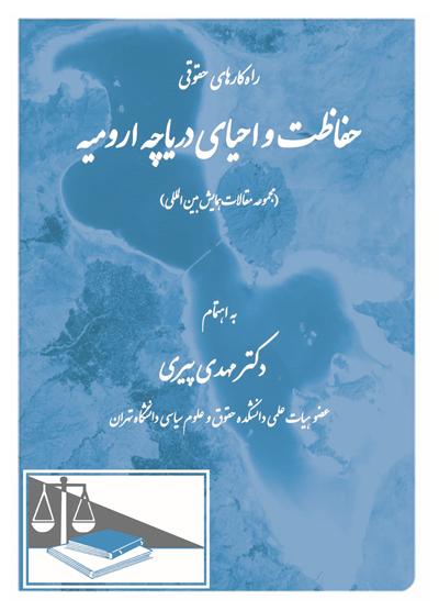راه کارهای حقوقی حفاظت و احیای دریاچه ارومیه