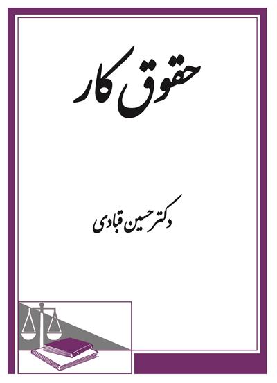 حقوق کار،حسین قبادی