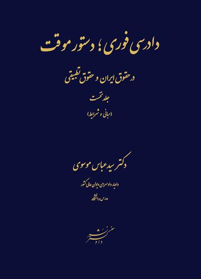 دادرسی های فوری ؛ دستور موقت در حقوق ایران و حقوق تطبیقی (جلد نخست)