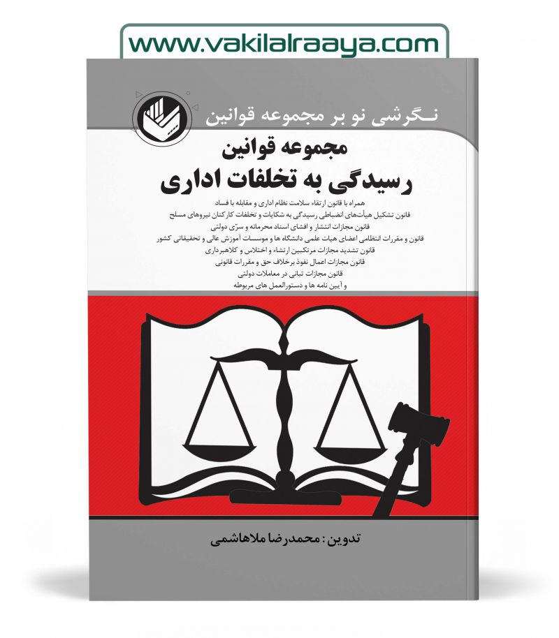 مجموعه قوانین و مقررات قانون رسیدگی به تخلفات اداری