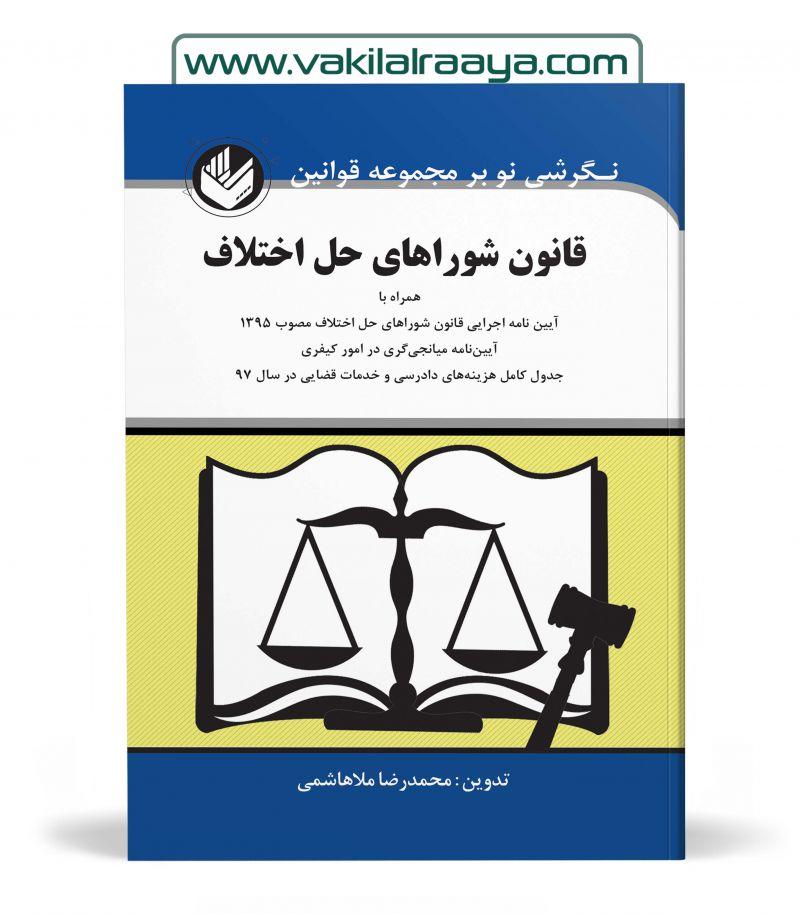 قانون شوراهای حل اختلاف