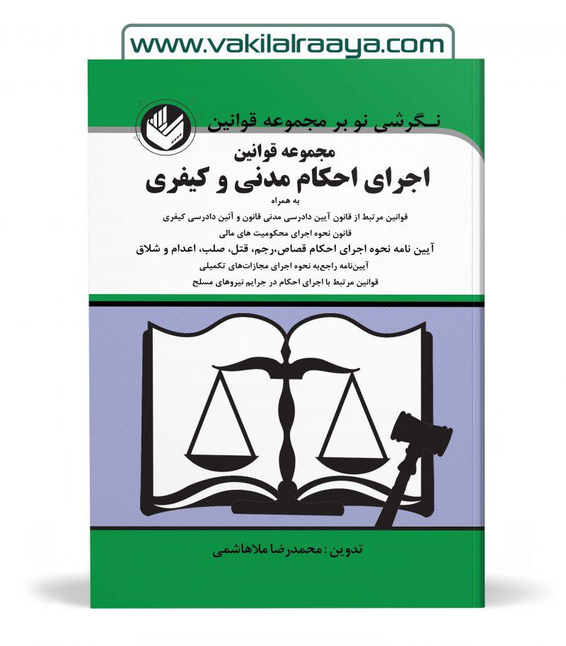 مجموعه قوانین اجرای احکام مدنی و کیفری