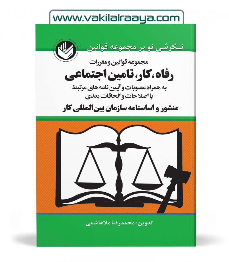 مجموعه قوانین و مقررات رفاه ، کار ، تامین اجتماعی