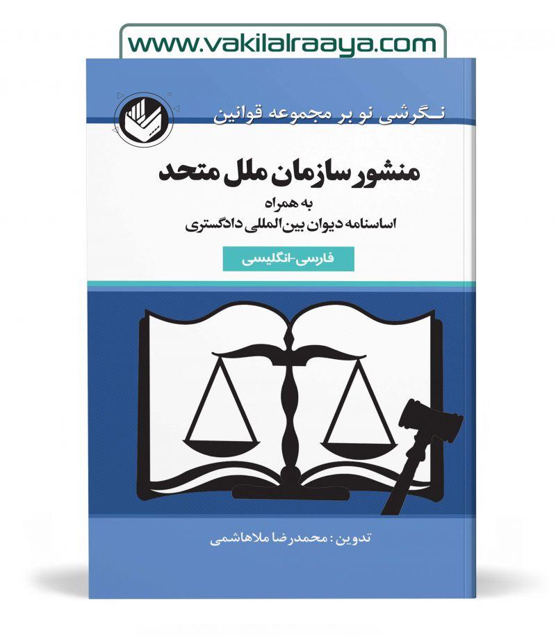 منشور سازمان ملل متحد اساسنامه ديوان بين المللي دادگستري فارسی - انگلسی
