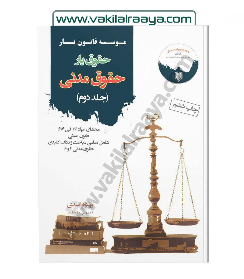 حقوق یار حقوق مدنی - جلد دوم