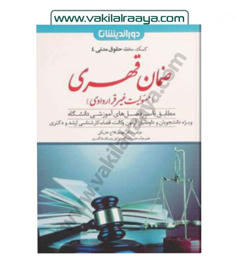 ضمان قهری (کمک حافظه حقوق مدنی 4)
