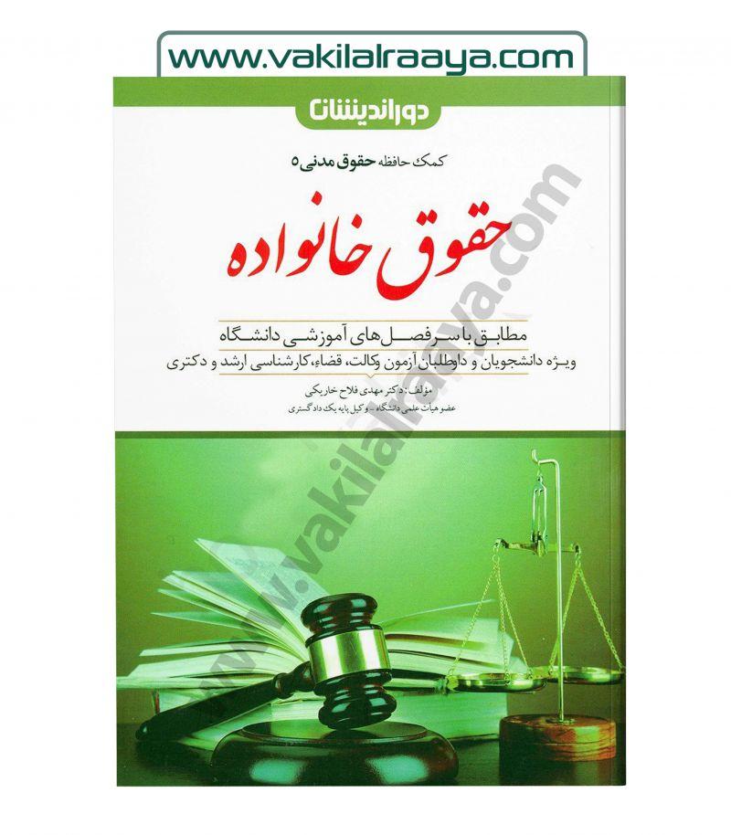حقوق خانواده (کمک حافظه حقوق مدنی 5)