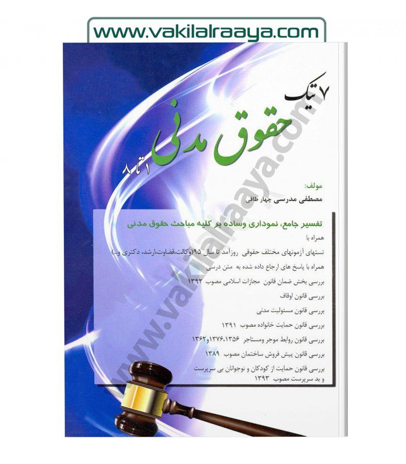 7 تیک حقوق مدنی (1 تا 8)