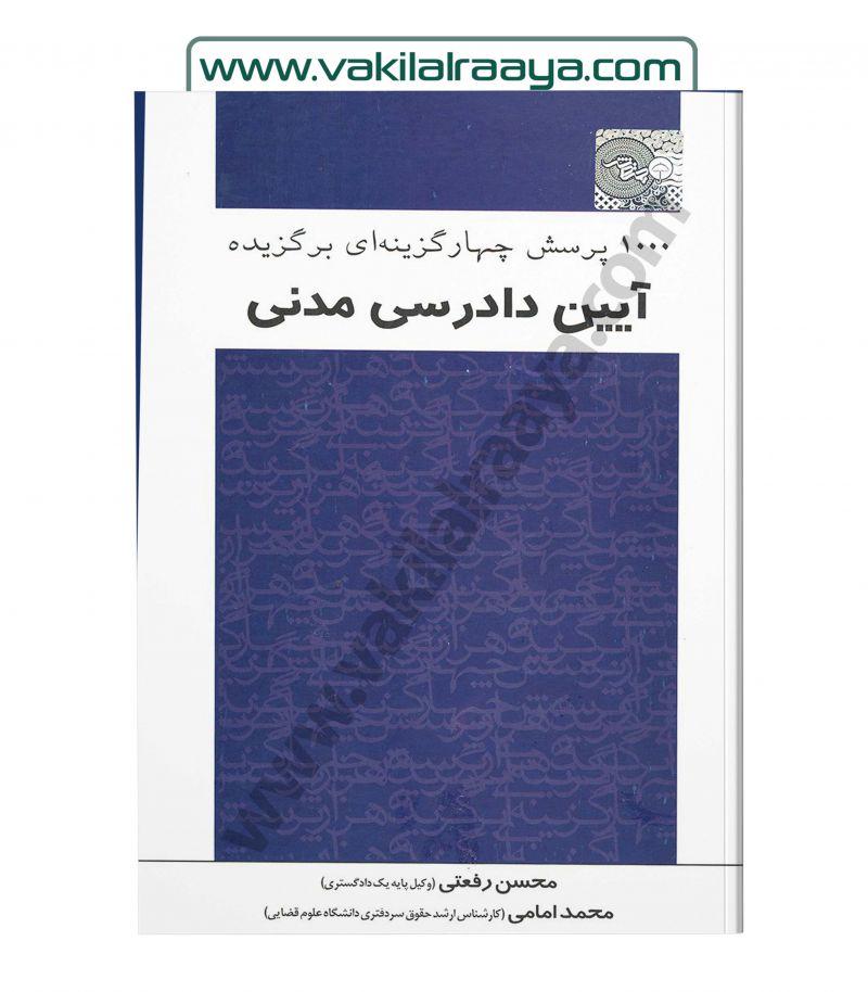 1000 پرسش چهارگزینه ای برگزیده آیین دادرسی مدنی