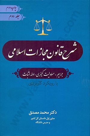 شرح قانون مجازات اسلامی :(جرایم،مسؤولیت کیفری،ادله اثبات) جلددوم