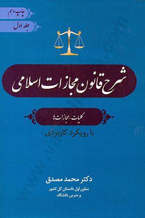 شرح قانون مجازات اسلامی : (کلیات، مجازات ها) جلد اول