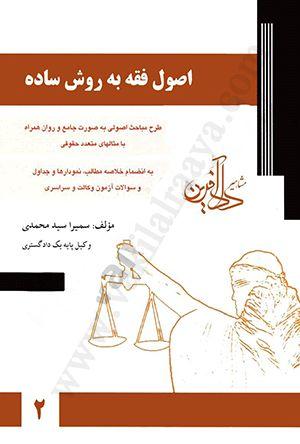 اصول فقه به روش ساده جلد دوم سميرا سيد محمدي