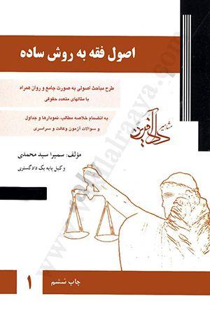 اصول فقه به روش ساده سميرا محمدي جلد اول