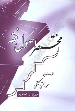مختصر اصول فقه محمد بخشي كشتلي