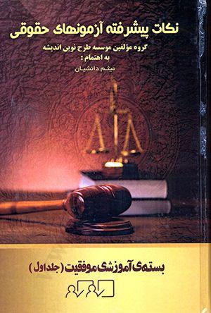 نکات پیشرفته آزمونهای حقوقی - جلد اول