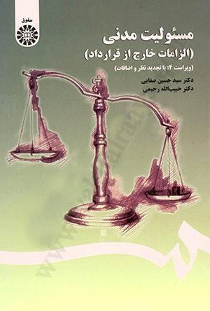 مسئولیت مدنی ( الزامات خارج از قرارداد )