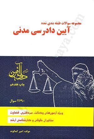 مجموعه سوالات طبقه بندی شده آیین دادرسی مدنی