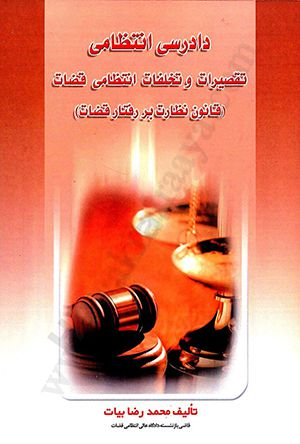دادرسی انتظامی تقصیرات و تخلفات انتظامی قضات (قانون نظارت در قضات)