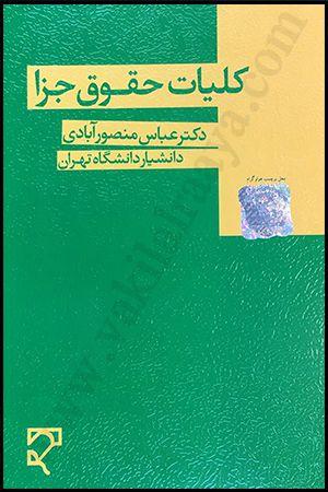 کلیات حقوق جزا (دکتر عباس منصورآبادی)