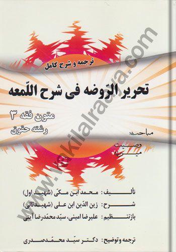 ترجمه و شرح کامل تحریر الروضه فی شرح اللمعه متون فقه 3