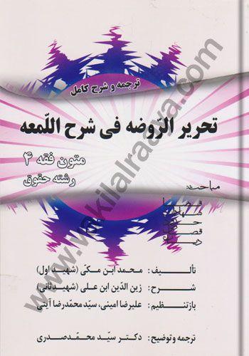 ترجمه و شرح کامل تحریر الروضه فی شرح اللمعه متون فقه 4