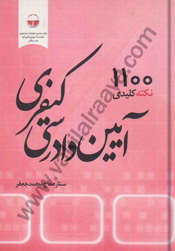 1100 نکته کلیدی آیین دادرسی کیفری