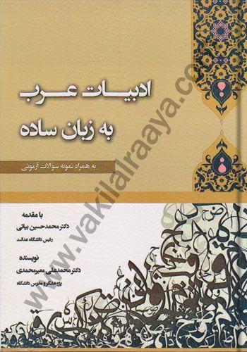 ادبیات عرب به زبان ساده
