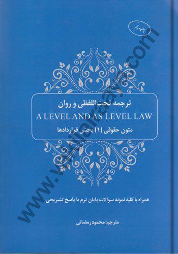 ترجمه تحت اللفظی و روان متون حقوقی(1)