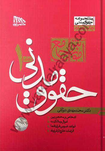 آموزش جامع حقوق مدني محمد مهدي توكلي