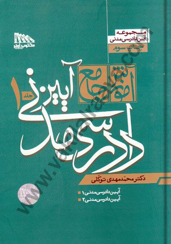 آموزش جامع آیین دادرسی مدنی دو جلدی  (جلد گالینگور)