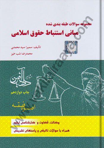 مجموعه سوالات طبقه بندی شده مبانی استنباط حقوق اسلامی اصول فقه