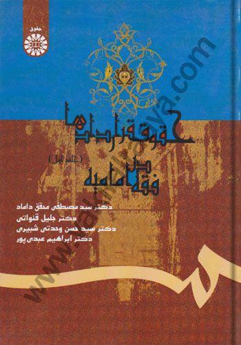 حقوق قراردادها در فقه امامیه (جلداول)