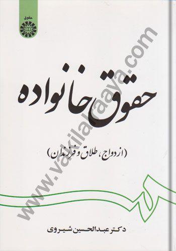 حقوق خانواده (ازدواج،طلاق و فرزندان) عبدالحسين شيروي