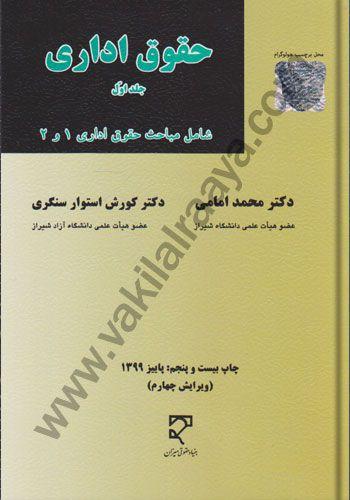 حقوق اداری جلد اول شامل مباحث حقوق اداری 1 و 2